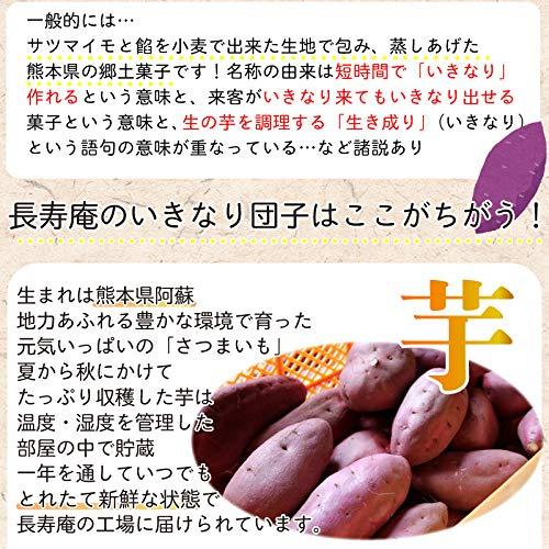 長寿庵『白いきなり団子』