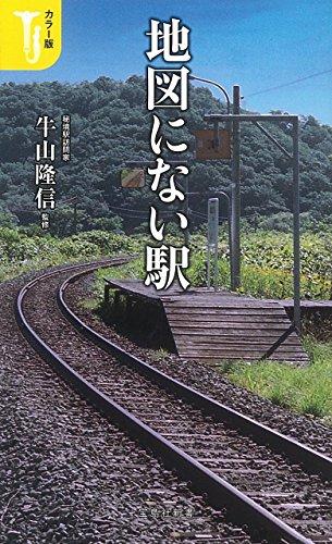 カラー版 地図にない駅 (宝島社新書)