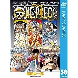 """ONE PIECE モノクロ版 58 (ジャンプコミックスDIGITAL)"""""""