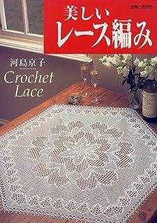 美しいレース編み