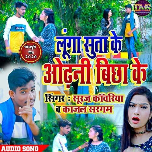 Suraj Kawariya & kajal Saragam
