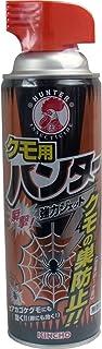【セット品】クモ用ハンター 450mL ×3個