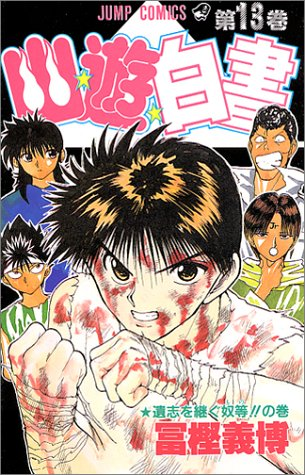 幽★遊★白書 13 (ジャンプコミックス)