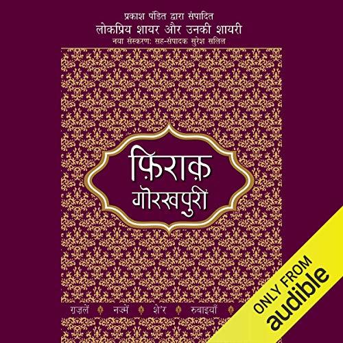 Lokpriya Shayar Aur Unki Shayari - Firaq Gorakhpuri [Popular Poets and Their Poetry - Firaq Gorakhpuri] cover art