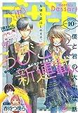 デザート 2015年10月号 [2015年8月24日発売] [雑誌] (デザートコミックス)
