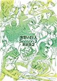 TVアニメ 進撃の巨人 Season 3 原画集2 (WIT STUDIO)