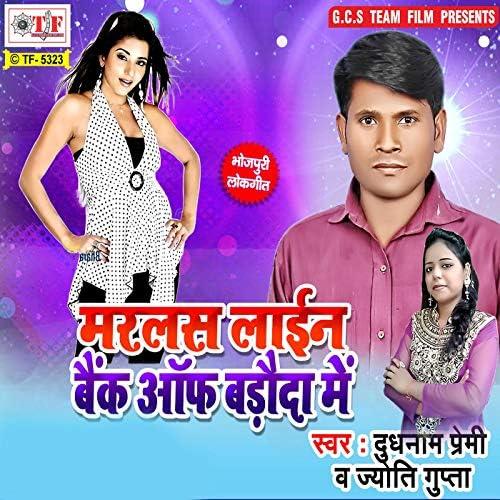 Jyoti Gupta feat. Dudhnath Premi