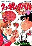 クッキングパパ(55) (モーニングコミックス)