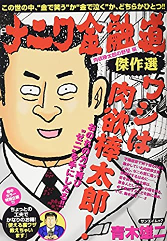 ナニワ金融道傑作選 肉欲棒太郎の野望編 (SAN-EI MOOK)