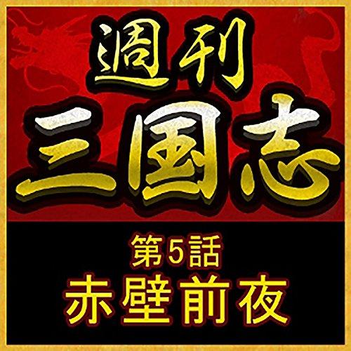 週刊 三国志「第5話 赤壁前夜」 | 吉川 英治