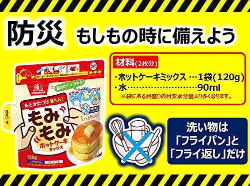森永製菓『もみもみホットケーキミックス』