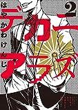 デカニアラズ (2) (ビッグコミックス)