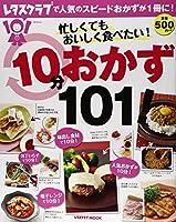 忙しくてもおいしく食べたい!10分おかず101! 60162-70 (レタスクラブムック)