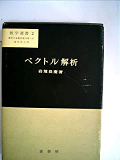 ベクトル解析―力学の理解のために (1960年) (数学選書〈第2〉)