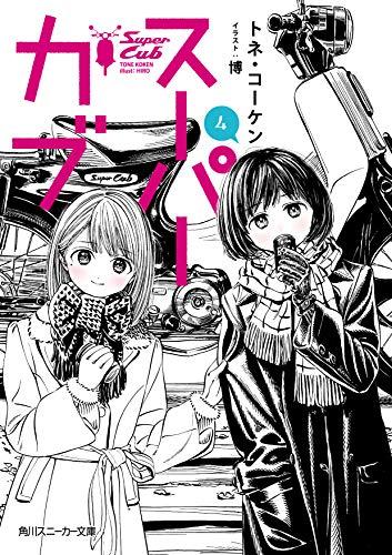 スーパーカブ4 (角川スニーカー文庫)