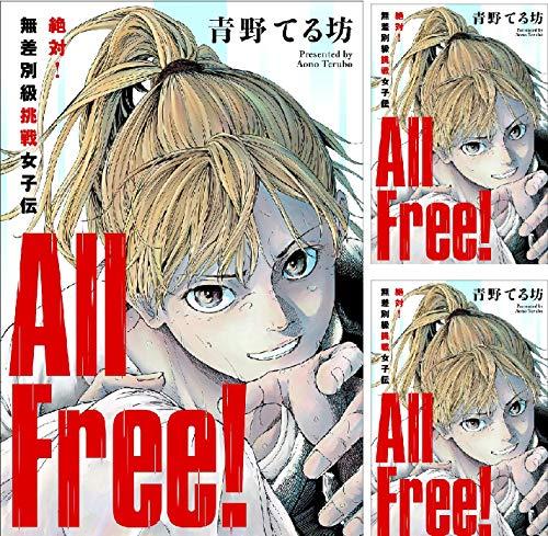 [まとめ買い] All Free!~絶対!無差別級挑戦女子伝~ 分冊版