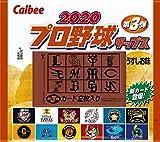 カルビー 2020プロ野球チップス 22g ×24袋