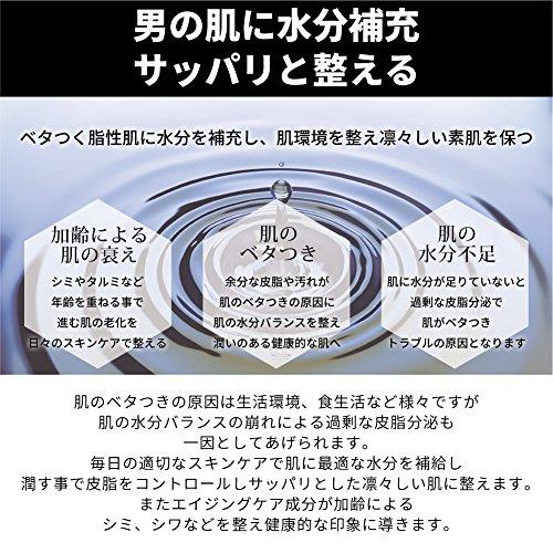 DiNOMENフェイスローションオイリー(脂性肌用)150ml化粧水男性化粧品