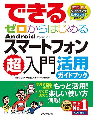 できるゼロからはじめるAndroidスマートフォン超入門 活用ガイドブック (できるシリーズ)