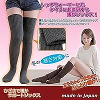 ひざまで暖かサポートソックス 【レディース22.0~25.0cm/ブラウン】 日本製 dS-1541109