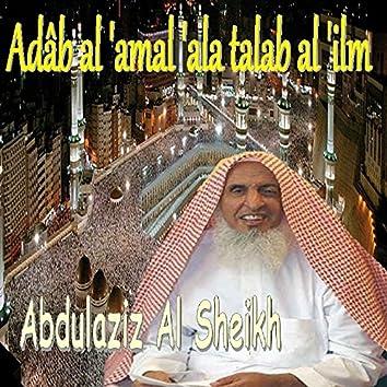 Adâb Al 'Amal 'Ala Talab Al 'Ilm (Quran)