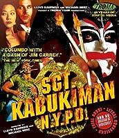 Sgt. Kabukiman N.Y.P.D. / [Blu-ray] [Import]