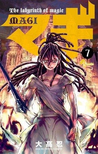 マギ (7) (少年サンデーコミックス)