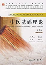 Fundamental Theory of Traditional Chinese Medicine