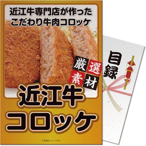 新年会・二次会・コンペ・ビンゴ景品 パネもく! 近江牛コロッケセット (目録・A4パネル付)
