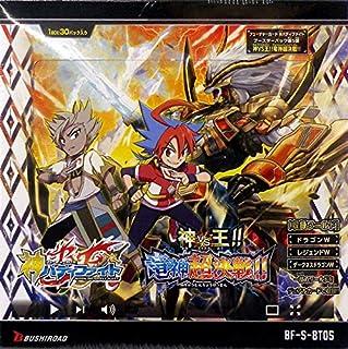 フューチャーカード 神バディファイト ブースターパック 第5弾「神VS王!!竜神超決戦!!」【BF-S-BT05】 BOX