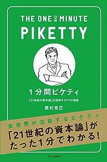 1分間ピケティ 「21世紀の資本論」を理解する77の理論 (1分間人物シリーズ)