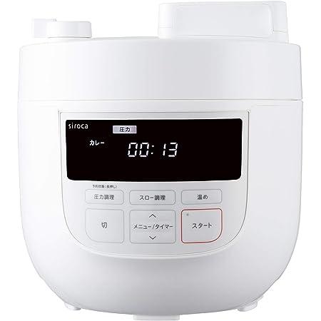 シロカ 電気圧力鍋 SP-4D151 ホワイト [大容量4Lモデル/高圧力90Kpa/1台6役(圧力・無水・蒸し・炊飯・スロー調理・温め直し)]