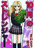 10月のストレンジャー (少女宣言)