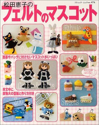 松田恵子のフェルトのマスコット―携帯やバッグに付けたいマスコットがいっぱい (ブティック・ムック―ソーイング (No.476))