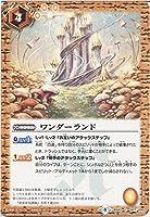 【シングルカード】ワンダーランド (BS42-087) - バトルスピリッツ [BS42]煌臨編 第3章 革命ノ神器 (C)