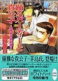 金曜紳士倶楽部(3) 踊るパーティーと貴公子 (講談社X文庫ホワイトハート)