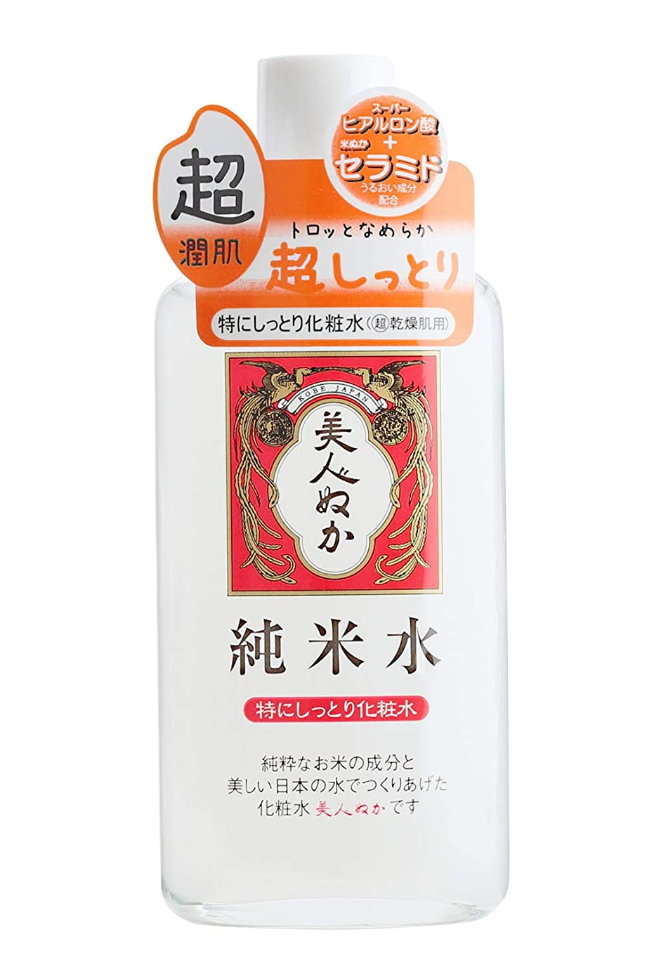 マーキング結果として取得美人ぬか 純米水特にしっとり化粧水 130ml