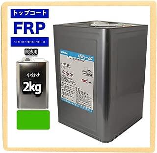 イソ系【FRP防水用トップコート/グリーン2kg/硬化剤付】