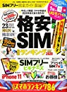 【完全ガイドシリーズ265】SIMフリー完全ガイド