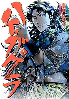 [高山 しのぶ]のハイガクラ: 8 (ZERO-SUMコミックス)