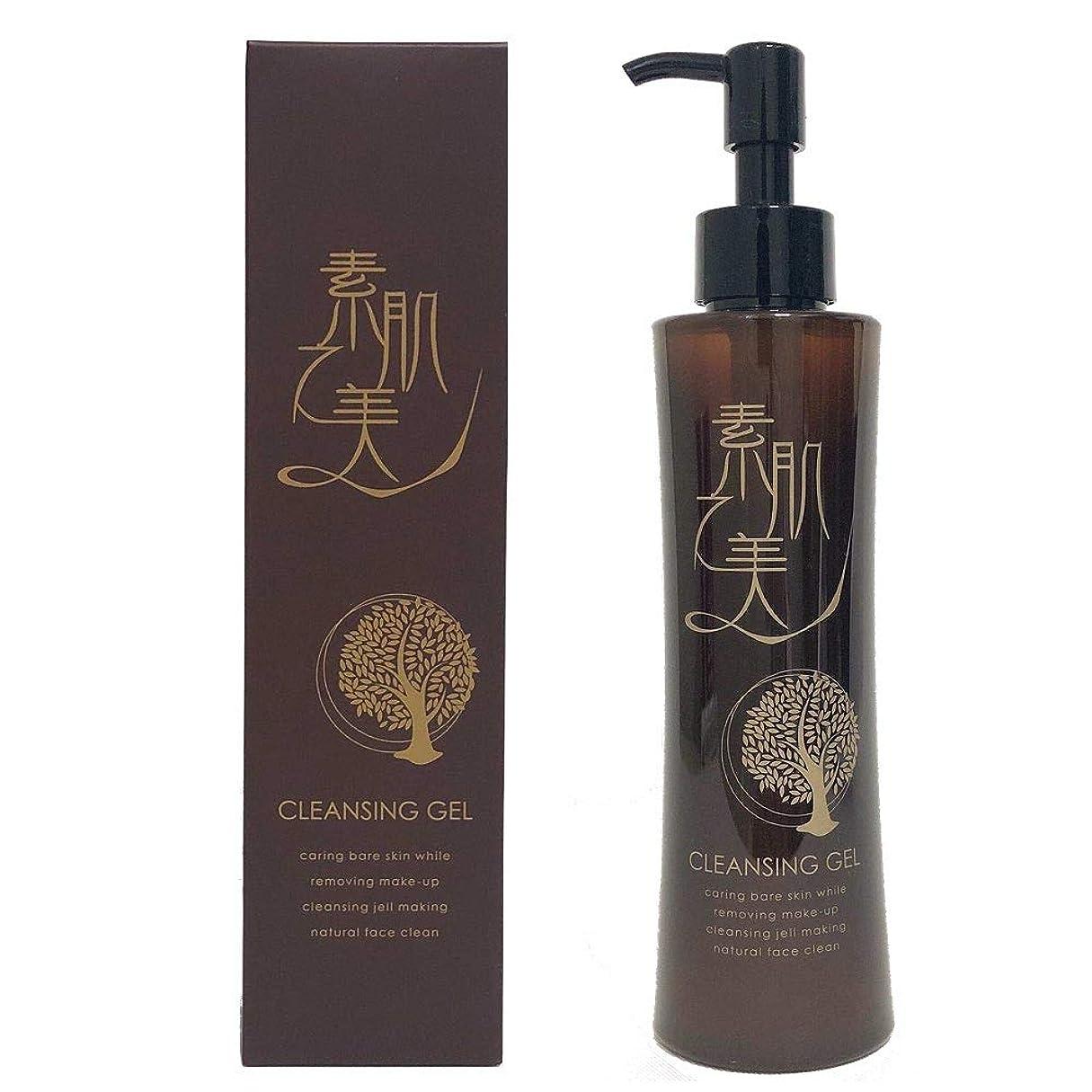 ダウン首謀者できる素肌の美 クレンジングジェル 11種類の 無添加 スーパーヒアルロン酸配合 美容皮膚科クリニック採用 180ml