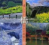 【読書】遺したい日本の風景 (5) 橋