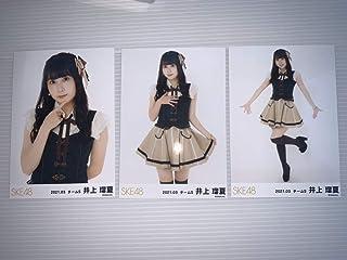 SKE48 チームS 井上瑠夏 SKE48 2021年3月度 チーム別 ランダム 生写真 3枚 コンプ ネット限定...
