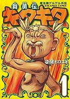魔法陣グルグル外伝 舞勇伝キタキタ 1 (ガンガンコミックスONLINE)