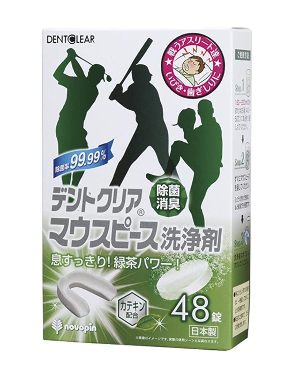 化合物ボトル化合物紀陽除虫菊 デントクリア マウスピース洗浄剤 緑茶の香り 48錠【まとめ買い6個セット】 K-7036