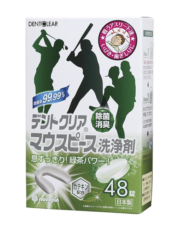 魔術師有名な特異な紀陽除虫菊 デントクリア マウスピース洗浄剤 緑茶の香り 48錠【まとめ買い6個セット】 K-7036