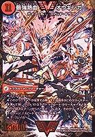 デュエルマスターズ DMR15-VV1-秘3 《最強熱血 オウギンガ/無敵王剣 ギガハート》