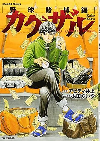 カケザル (バンブーコミックス)