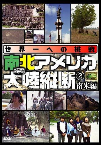 世界一への挑戦 南北アメリカ大陸縦断2 南米編 [DVD]