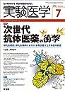 実験医学 2018年7月 Vol.36 No.11 次世代抗体医薬の衝撃〜新たな標的・新たな機序によりいま再び盛り上がる抗体創薬